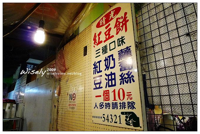 【食記】台北.晴光市場:晴光紅豆餅2009