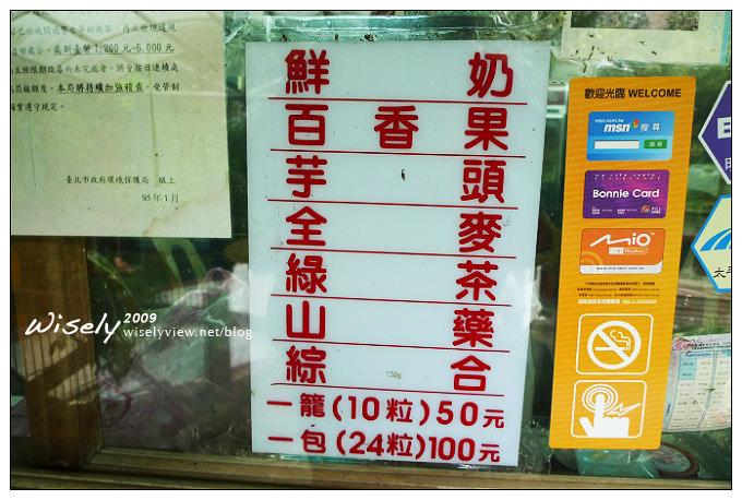 【食記】台北.陽明山大樹下饅頭/休閒餐廳 (台北奧萬大旁)