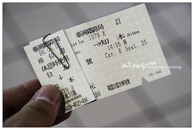【旅遊】知足之旅:啟程.池上便當.台東知本  (1)