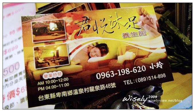 【旅遊】知足之旅:知本街導覽、小米酒嚐鮮、君悅沐足按摩、冷勒曼工藝品 (4)
