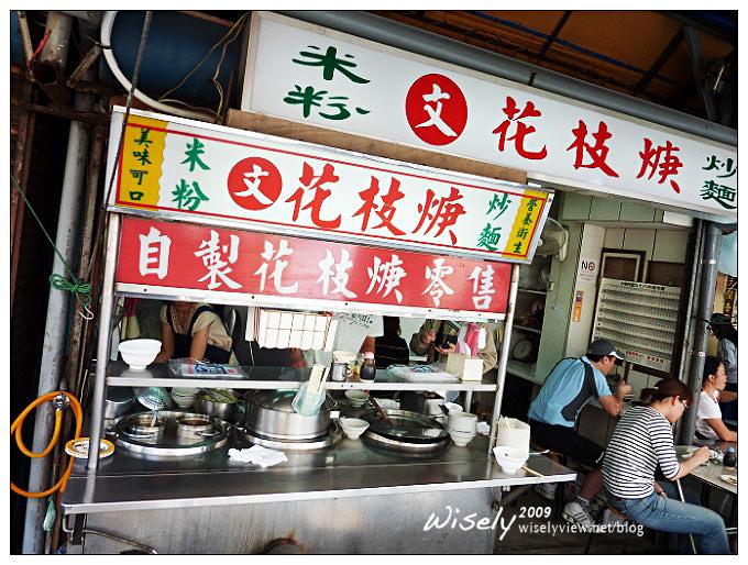【食記】台北.雙連商圈:阿文(文記)雙連花枝羹