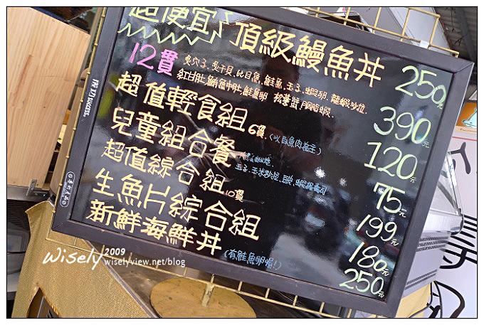 【食記】台北.景美夜市:景美街竹壽司 (已搬家)