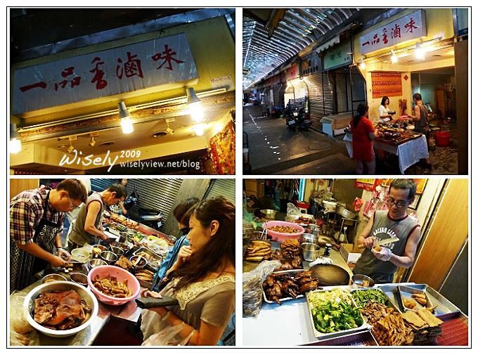 【食記】台北.晴光市場:張家一品香滷味 (晴光總店)