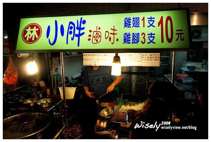 【食記】宜蘭.東門夜市:小胖滷味、正統燒馬蛋、石頭香真珠玉米、嘟好燒