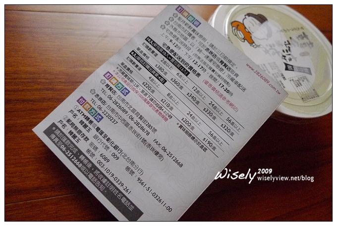 【食記】網購.韓金婆婆豆腐酪 (黑貓宅配試吃)