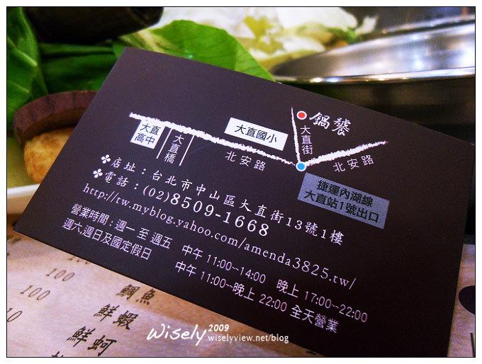 【食記】台北.鍋饕精緻涮涮鍋 (捷運內湖線大直站1號出口)