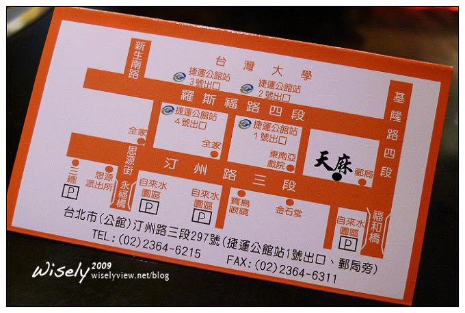 【食記】台北.公館商圈:天麻蒙古鴛鴦火鍋 (吃到飽)