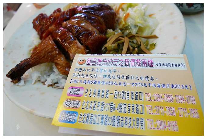【食記】台北.奕興燒腊粥麵館 (鴨腿叉燒飯)