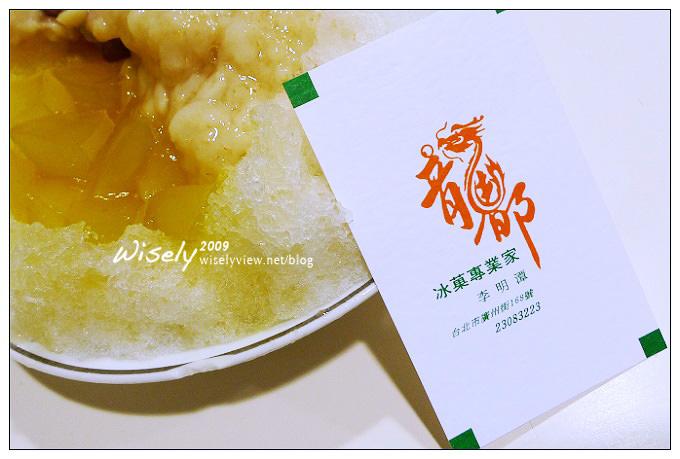 【食記】台北.萬華龍都冰菓室(冰菓專業家):花生麥角冰