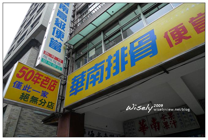 【食記】台北.開封街華南排骨飯 (募集好吃排骨飯)