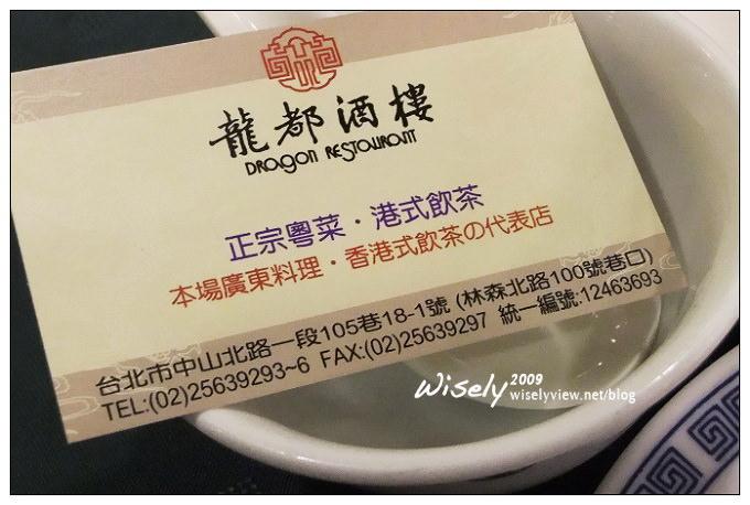 【食記】台北.龍都酒樓:廣式烤鴨 & 杏仁豆腐