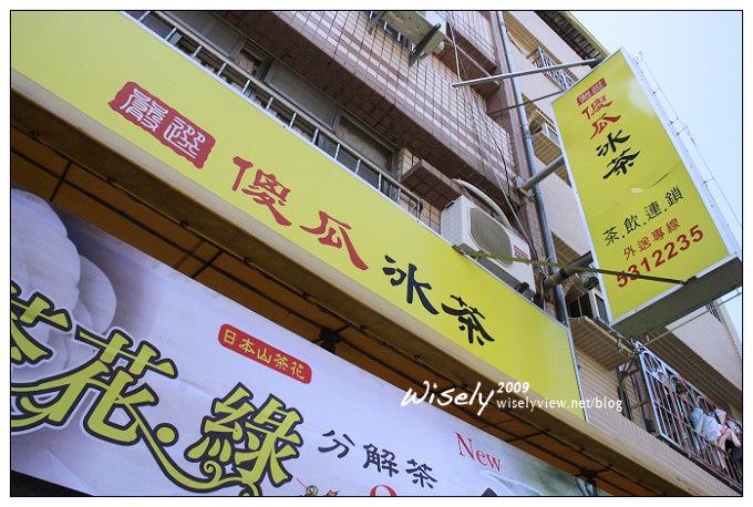 【旅行】高雄捷運一日遊 04:西子灣站 (傻瓜冰茶.碗粿王.蘇阿嬤雞蛋酥)