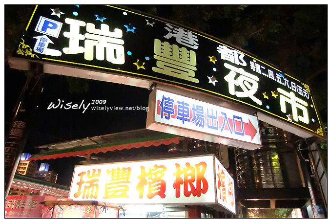 【旅行】高雄捷運一日遊 06:鹽埕站 (愛河.玫塊教堂)、中央公園站 (新堀江)、巨蛋站 (瑞豐夜市)