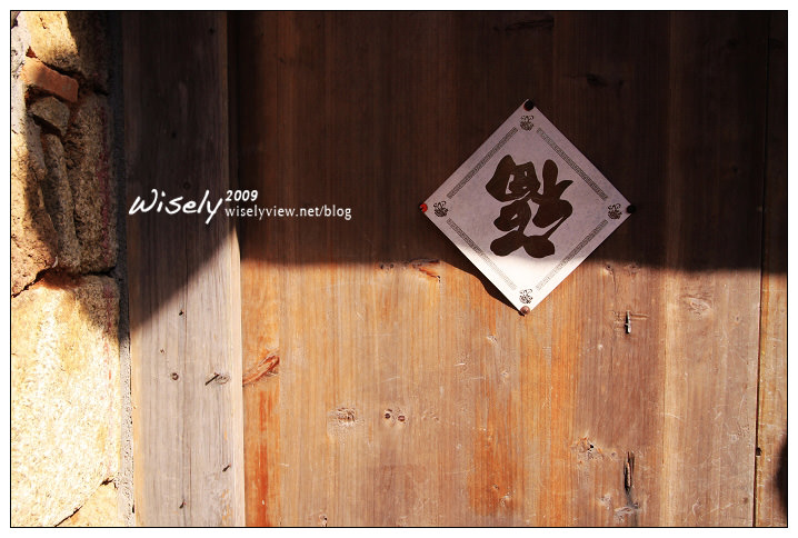 【旅行】馬祖南竿自由行-2 (攝影作品:充滿舊日眷村風情的津沙村聚落)