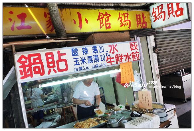 新北永和。捷運頂溪站︱江家小館:平價水餃鍋貼,永福市場老牌小吃美食