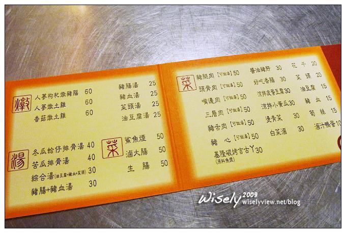 台北.景美夜市:基隆七堵許家粿仔湯 (景美國小對面)