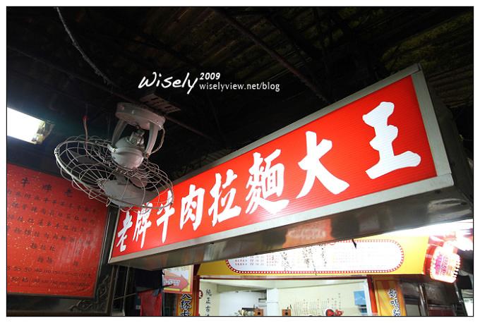 【食記】台北市。中正區:老牌牛肉拉麵大王@城中市場裡的老攤麵店,滷菜必點搭配
