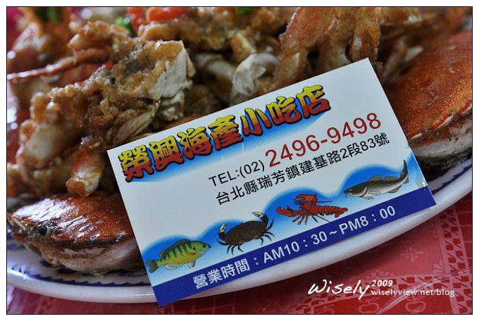 【食記】基隆.榮興海產小吃店 (ABW聚會)