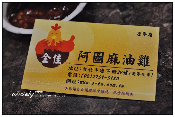 【食記】台北.遼寧街夜市:(金佳)阿圖麻油雞麵線、冇冇有(ㄆㄚˇ)( ㄉ一ㄥˇ) (ㄨˇ)魯肉飯