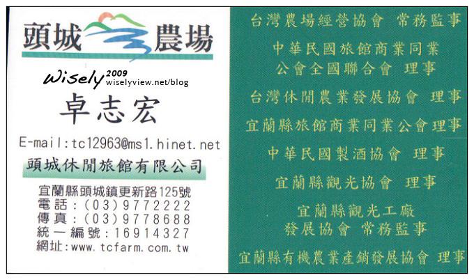 【遊記】宜蘭農村參訪(4):藏酒酒莊休閒農場