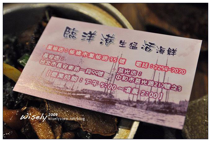 【食記】台北.臨洋港生猛活海鮮 百元熱炒 (萬板店)