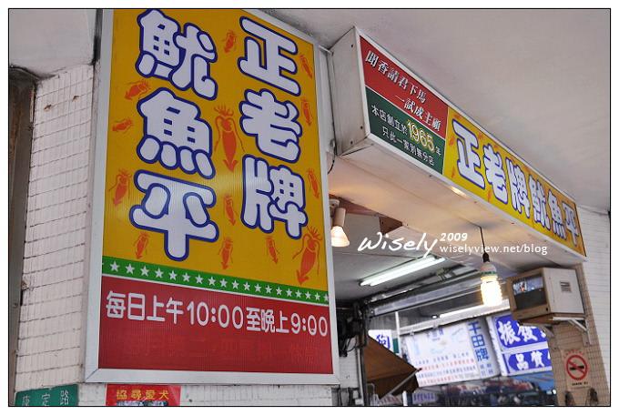【食記】台北.萬華 西門町正老牌魷魚平 (米粉炒、魷魚羹)