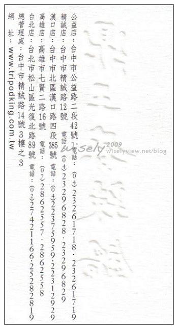 【食記】台北.鼎王麻辣鍋 (單點制)