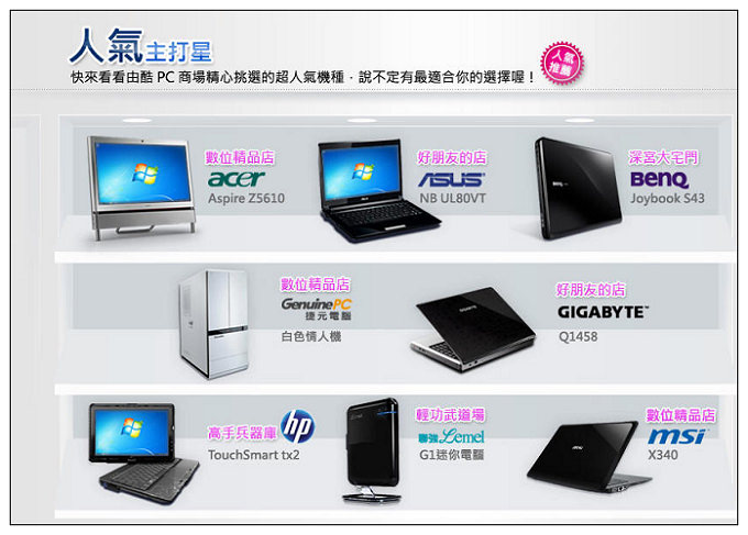 【網站】微軟Win7:My PC.酷 概念店