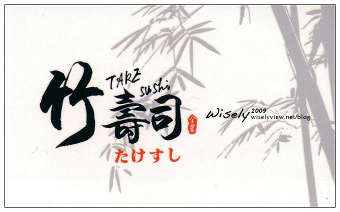 【食記】台北.景美萬隆 竹壽司 (新店面初訪)