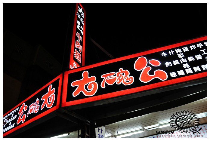 【食記】宜蘭小吃趴趴走之食記報報-990106