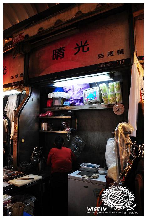 【食記】台北.晴光市場:晴光姑嫂麵 (晴光112號攤位)