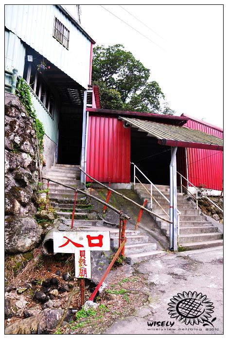 【遊記】ABW聚會.新北三芝:長角96牛排 & 富福頂山寺十八羅漢洞(貝殼廟)