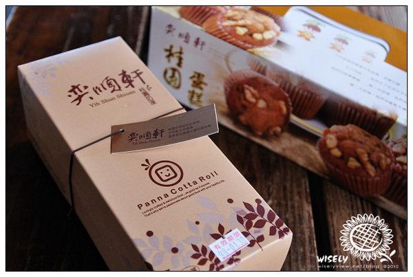【食記】宜蘭 奕順軒:桂圓奶凍