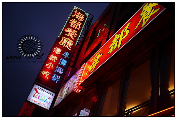 【新年】2010 宜蘭.除夕夜 (年夜飯:海都餐廳)