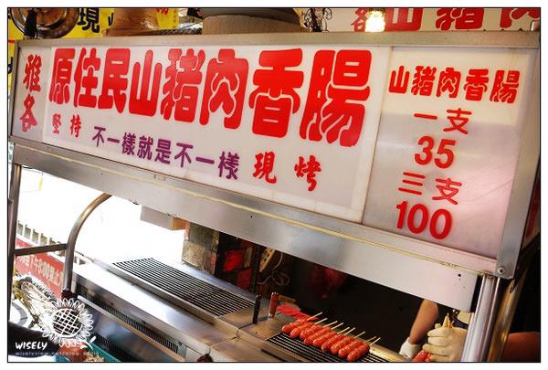 【遊記】2010 烏來賞櫻及烤串吃到爆 (雅各山豬肉香腸)