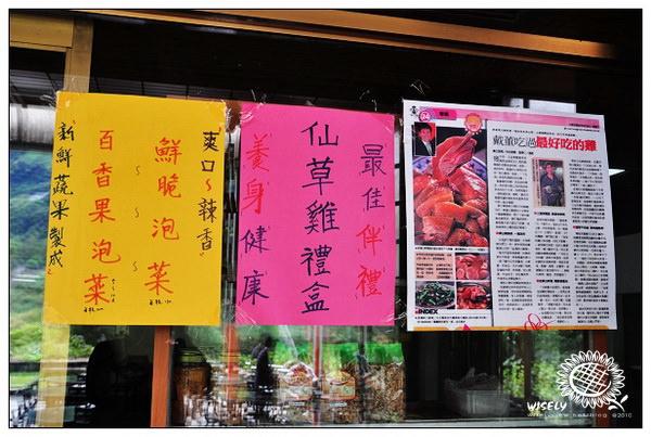 【聚餐】三家一聚會:新北新店.孟鴻養生坊(土雞野菜熱炒)