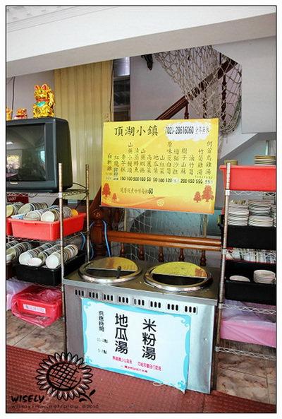 【食記】台北陽明山竹子湖.頂湖小鎮(野菜熱炒)