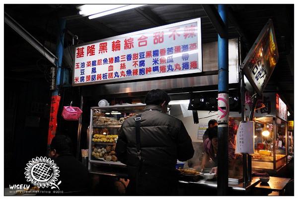 【食記】台北.南機場夜市:基隆黑輪綜合甜不辣、阿男麻油雞