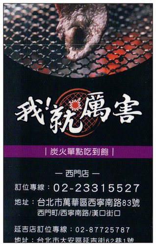 【食記】台北.西門町:我!就厲害炭火單點燒肉 (吃到飽)(已遷址)