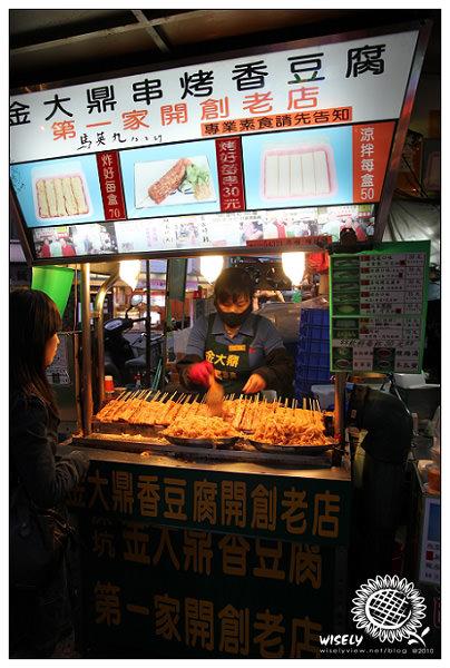 【食記】新北.深坑老街:廟口王水成豆腐店、顏藝德興豆腐冰淇淋、小林肉粽、大樹下抹茶烤香腸、金大鼎串烤香豆腐、廟口阿珠芋圓
