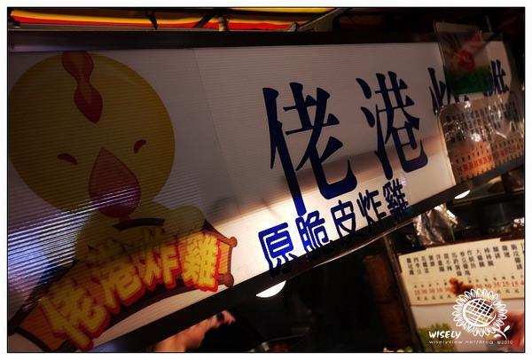 【食記】新北.永和樂華夜市:佬港炸雞、潮州肉圓