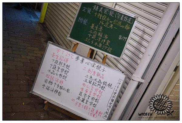 【食記】台北新店.哈餃子 (聚餐試吃)