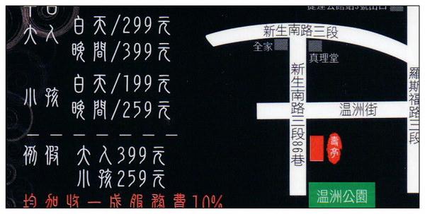 【食記】台北.公館商圈:壽亭 日式燒烤/韓式鍋物 (吃到飽)