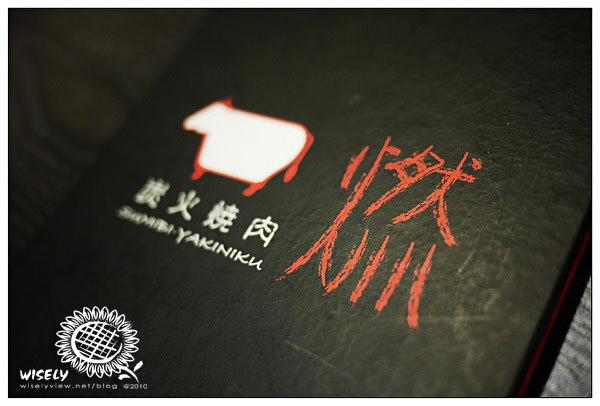 【食記】台北.東區商圈:MOE燃(二店) 日式炭火燒肉