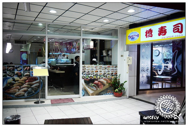 【食記】新北永和.橋壽司:鮭魚親子丼、綜合握壽司、烤鯖魚 (WAO聚餐)