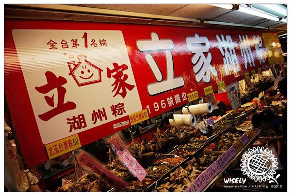【食記】台北.南門市場:立家湖州粽 (鮮肉粽、豆沙粽、糯米雞、粿粽)、合興肉粽 (雙鮮粽、黑米粽、蓮蓉粽)/端午節2010