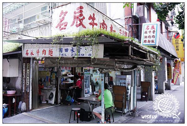 【食記】台北.永康街商圈:名辰牛肉麵