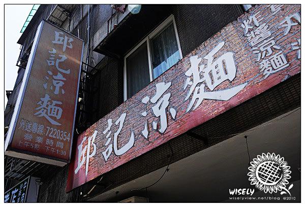 【食記】台北.吳興商圈:邱記涼麵 (北醫急診室旁)