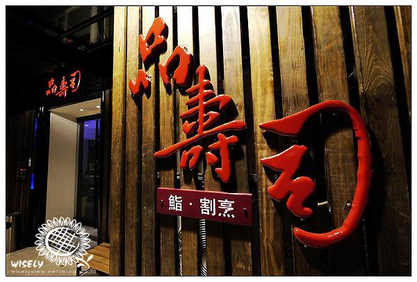 【食記】台北.品壽司鮨‧割烹(已遷址)
