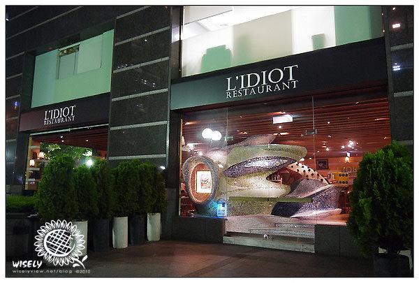 【食記】台北.L'IDIOT 驢子餐廳:70盎司超大碳烤豬肋排 (已歇業)